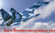 про Морозовск, День ВВС