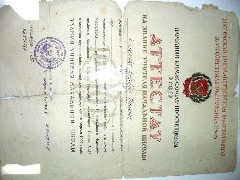 Морозовский музей, про Морозовск, аттестат