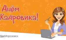 День кадровика в Морозовске, про Морозвоск