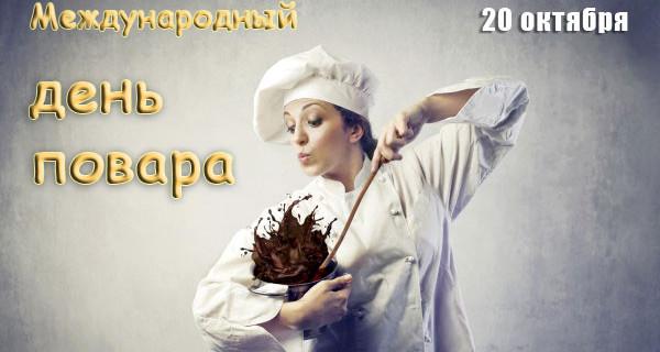 В Морозовске День повара, Ростовская обл, про Морозовск