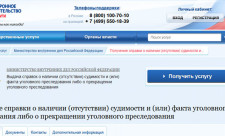 Морозовоский МВД, госуслуги, про Морозовск
