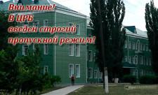 Морозовская ЦРБ Ростовская область, проМорозовск