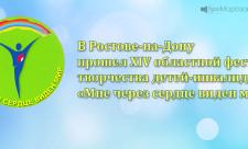 Фестиваль творчества детей-инвалидов в Ростове, 2015г, про Морозовск