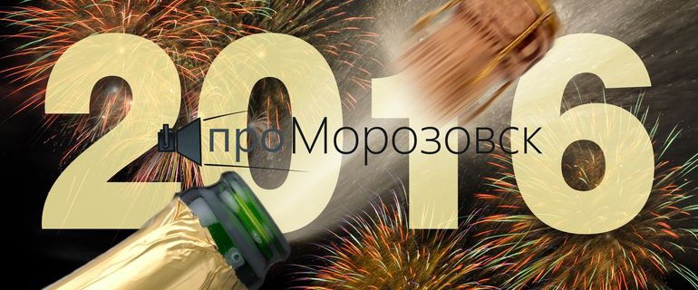 Морозовский Новый год, проМорозовск