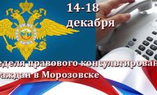 Консультации МВД Морозовский, про Морозовск