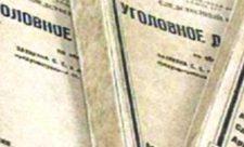Раскрыты преступления прошлых лет Морозовский и Милютинский районы