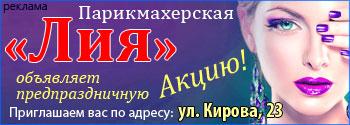 Парикмахерская Лия, Морозовск, Ростовская обл.